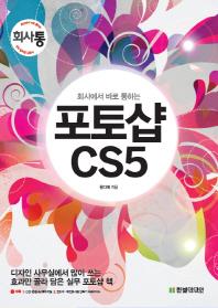 포토샵 CS5(회사에서 바로 통하는)(CD1장포함)(회사통 시리즈)