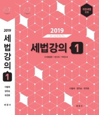 세법강의. 1(2019)(31판)