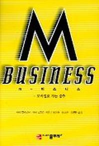 M-BUSINESS