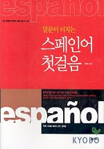 말문이 터지는 스페인어 첫걸음(CASSETTE TAPE 2개, 단어장 포함)