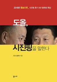 도올, 시진핑을 말한다(증보판)
