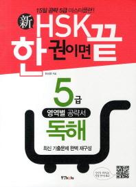 신HSK 한 권이면 끝: 5급 독해