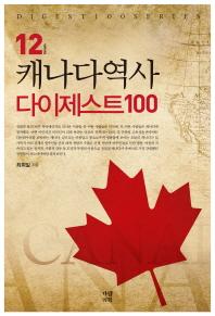 캐나다역사 다이제스트 100