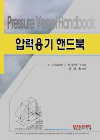 압력용기 핸드북(5판)(양장본 HardCover)
