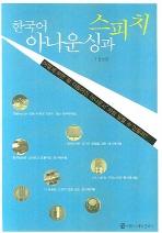 한국어 아나운싱과 스피치