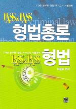 PASS & PASS 형법 (각론 총론)(전2권)