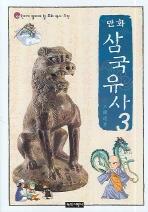 만화 삼국유사 3(어린이가 알아야 할 우리 역사 고전)