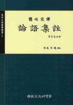 논어집주(현토완역)(동양고전국역총서 1)