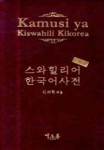 스와힐리어 한국어사전 (증보판)