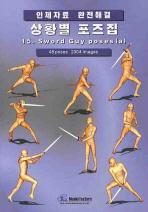 상황별 포즈집. 15: SWORD GUY POSES