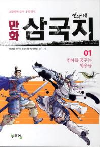 천웨이동 만화 삼국지.1: 천하를 꿈꾸는 영웅들