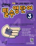 손바닥 필수영단어. 3