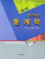 알기쉬운 통계학(제2판)
