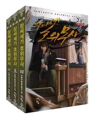 장씨세가 호위무사 제2막 세트(4-6권)(전3권)