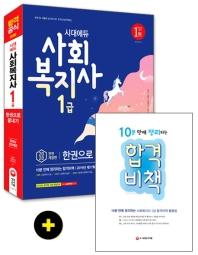 사회복지사 1급 한권으로 끝내기(2020)(시대에듀)(전면개정판 13판)
