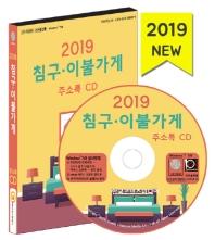 침구 이불가게 주소록(2019)