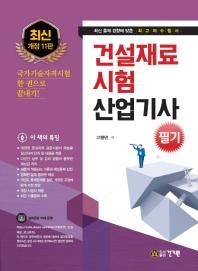 건설재료시험산업기사 필기(2020)(개정판 11판)