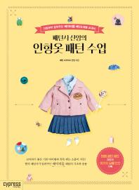 인형옷 패턴 수업(패턴사 샨잉의)(Stylish Living 18)