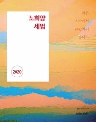 노희양 세법(2020)