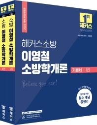 2022 해커스 소방공무원 이영철 소방학개론 기본서 세트(전2권)