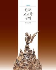 한국 고고학 강의(개정판)