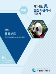 국가공인 원산지관리사 기본서: 품목분류(2018)