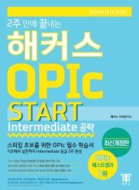 ��Ŀ�� ���� ��ŸƮ Intermediate ��(Hackers OPIc Start)