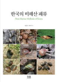 한국의 비해산 패류(Non-Marine Mollusks of Korea)