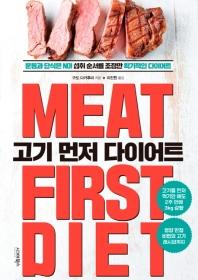 고기 먼저 다이어트