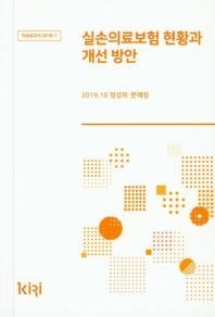 실손의료보험 현황과 개선 방안(이슈보고서 2019-1)