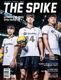 더 스파이크(The Spike) (2018년 8월호)