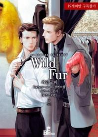 와일드 퍼 (Wild Fur) (외전증보판). 6(완결)