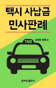 택시 사납금 민사판례
