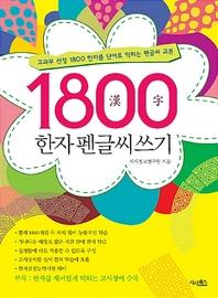 1800 한자 펜글씨 쓰기 교과부 선정 1800 한자를 단어로 익히는 펜글씨 교본