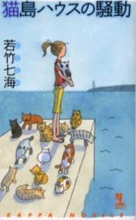 [해외]猫島ハウスの騷動 長編推理小說書下ろし