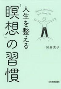 [해외]人生を整える「瞑想」の習慣