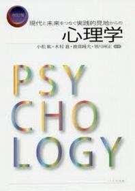現代と未來をつなぐ實踐的見地からの心理學