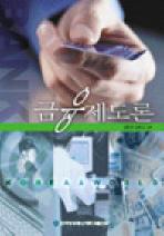 금융제도론(교과서)
