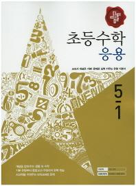 초등 수학 5-1(응용)(2016)(디딤돌)