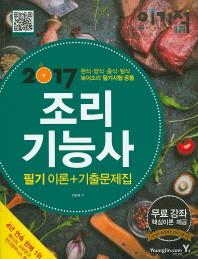 조리기능사 필기이론 + 기출문제집(2017)