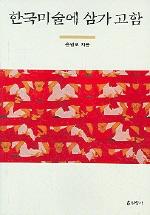 한국 미술에 삼가고함