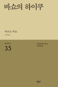 바쇼의 하이쿠(세계시인선 35)