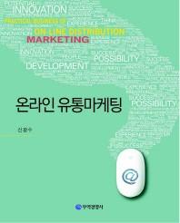 온라인 유통마케팅(양장본 HardCover)