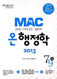행정학(온)(7 9급)(2013)(맥)