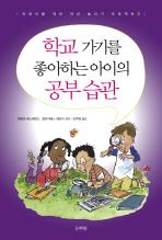 학교 가기를 좋아하는 아이의 공부 습관(어린이를 위한 자산 늘리기 프로젝트 5)