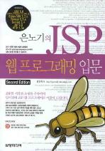 은노기의 JSP 웹 프로그래밍 입문