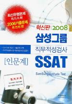SSAT 직무적성검사 (인문계)(2008)(별책부록1권포함)