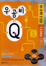 수학중1(상)(표준)(2009)