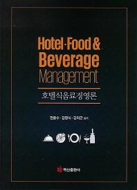 호텔식음료경영론