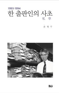 한 출판인의 사초(1993, 1994)